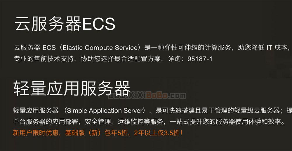 阿里云ECS和轻量应用服务器对比