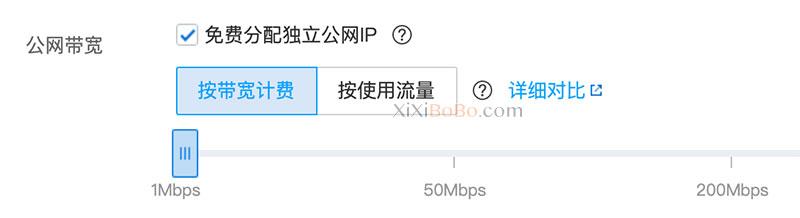 腾讯云服务器公网宽带选择