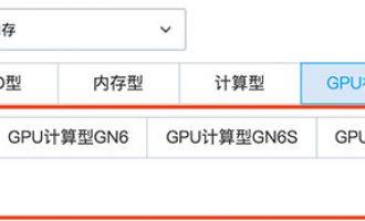 腾讯云GPU服务器规格应用场景选择及收费标准价格表
