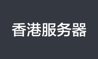 香港云服务器稳定CN2线路阿里云和腾讯云选择