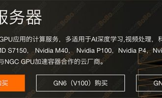 阿里云GPU云服务器购买流程(新手教程)