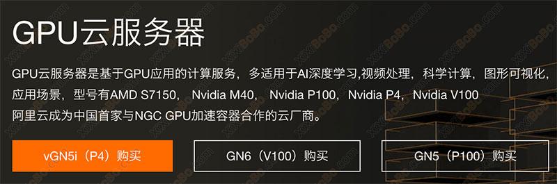 阿里云GPU云服务器购买