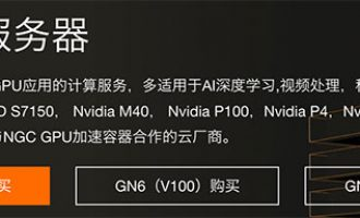 阿里云GPU云服务器根据使用场景选择实例规格
