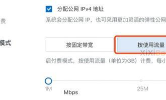 阿里云服务器带宽流量计费模式收费标准价格表