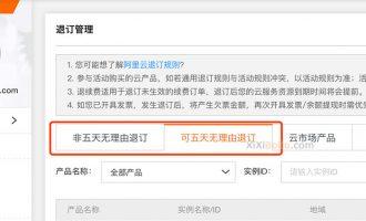 阿里云服务器支持退款(可选五天无理由和非五天)退款流程规则