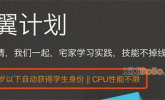阿里云学生服务器配置价格及学生认证申请攻略