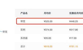 10M带宽云服务器租用年付价格表(收费标准)
