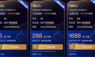 2020腾讯云618服务器优惠95元一年(配置选购攻略)