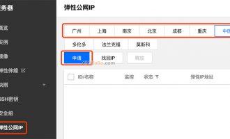 腾讯云服务器没有公网ip怎么设置?