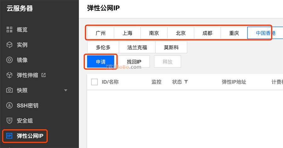 腾讯云服务器弹性公网IP