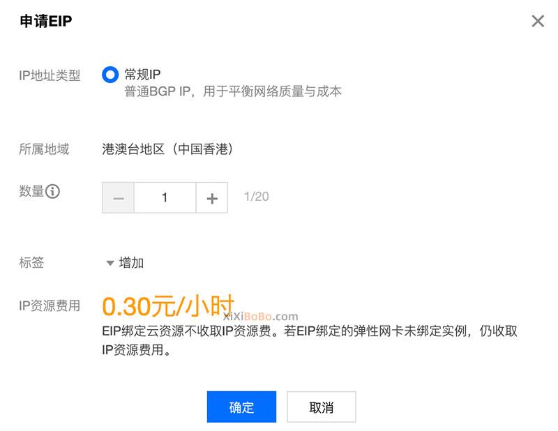 腾讯云申请EIP