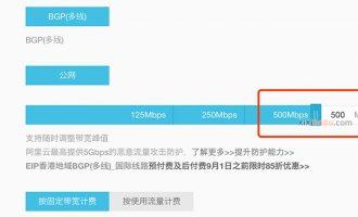 阿里云弹性公网ip带宽最大值是500Mbps