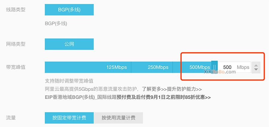 阿里云弹性公网IP带宽最大值