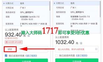 滴滴云GPU服务器AI大师码1717(亏本折上折)