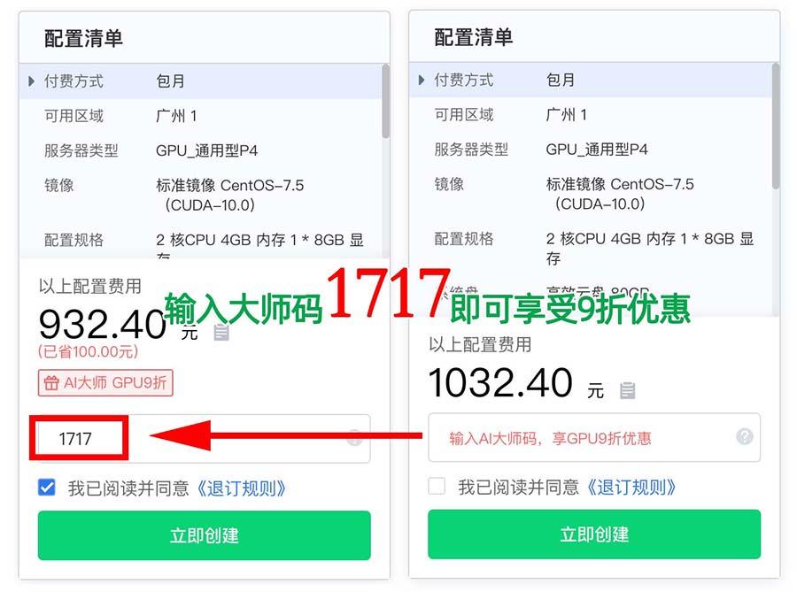 输入AI大师码,享GPU9折优惠