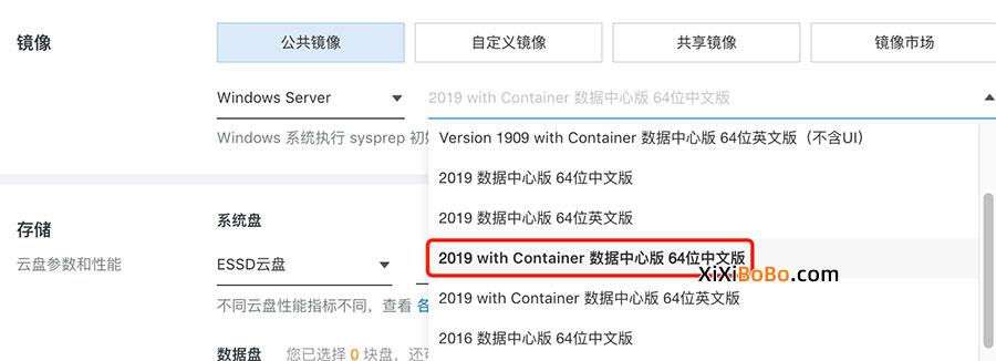 阿里云Windows镜像with Container数据中心版