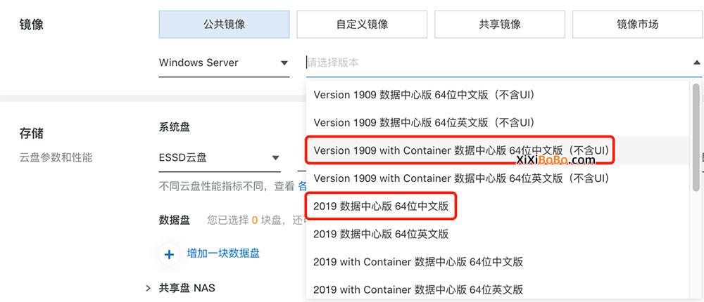 阿里云Windows Server镜像系统