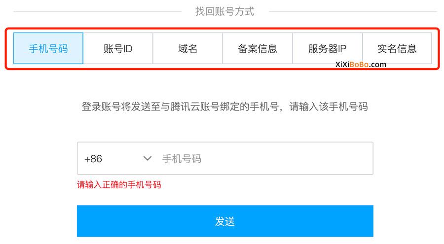 腾讯云查找账号工具
