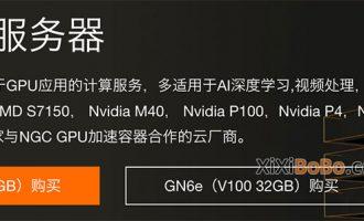阿里云GPU服务器价格表(AMD和Nvidia M40/P100/P4/V100)