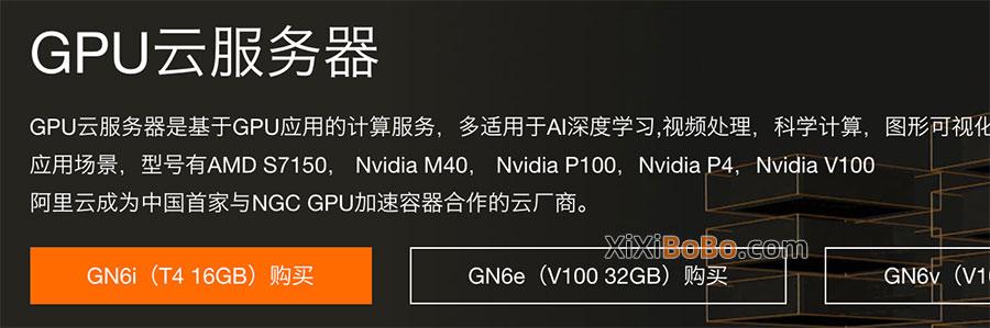 阿里云GPU服务器价格