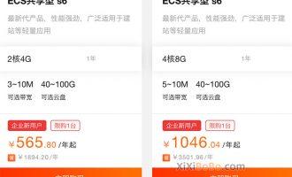 阿里云4核8G5M服务器优惠价1046.04元/年(ECS共享型s6)