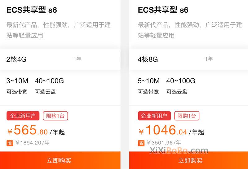 阿里云4核8G服务器优惠