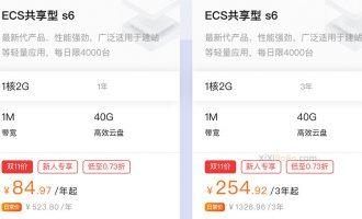 阿里云1核2G服务器84.97元一年254.92元3年(ECS共享型s6)