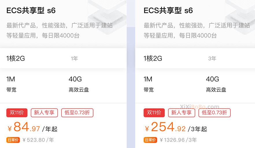 阿里云1核2G服务器优惠