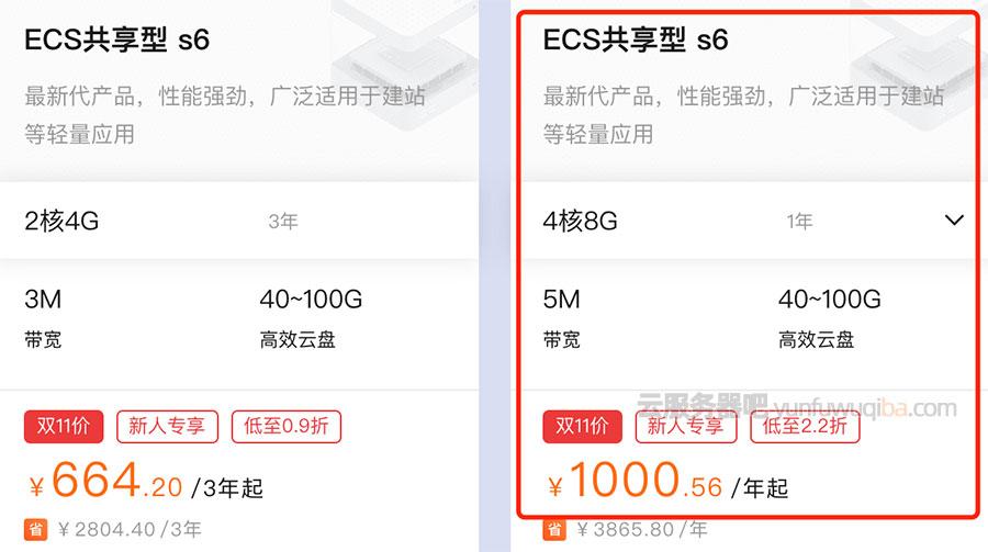 阿里云4核8G5M服务器优惠