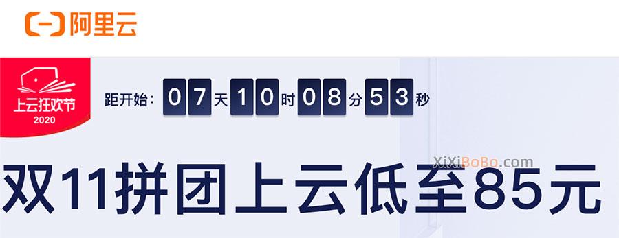 2020阿里云双十一服务器拼团