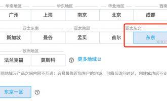 腾讯云日本服务器租用价格表(收费标准)
