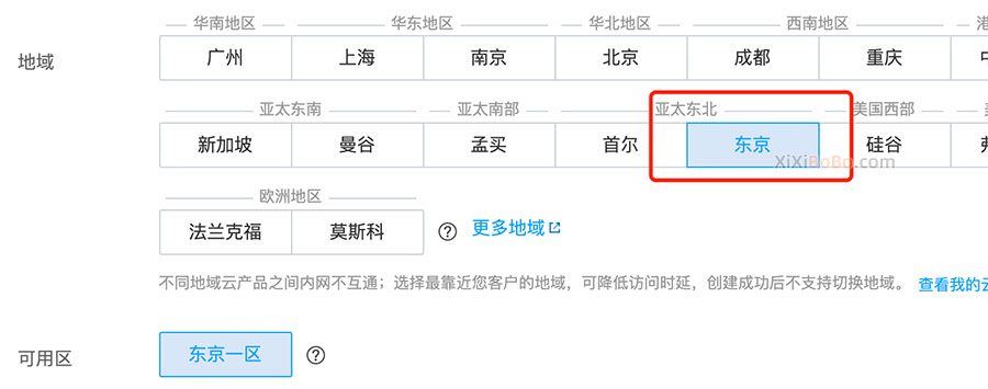 腾讯云日本服务器