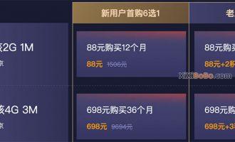 2020腾讯云双十一服务器优惠活动88元一年起(新用户/老用户)