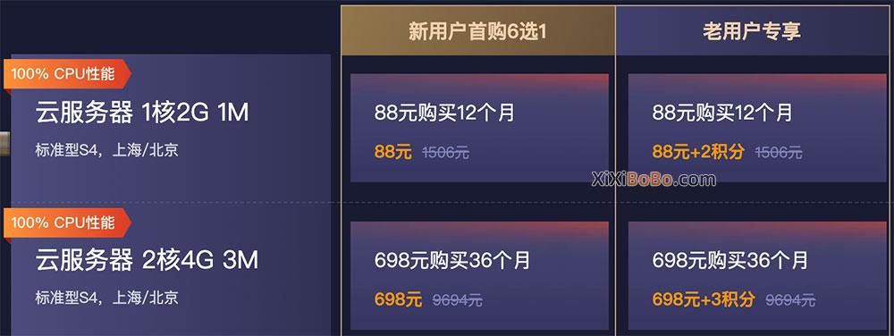 腾讯云双十一服务器优惠活动