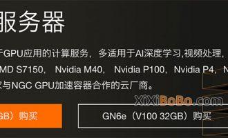 阿里云GPU服务器价格表(不同GPU型号收费标准)