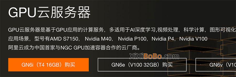 阿里云GPU服务器价格表