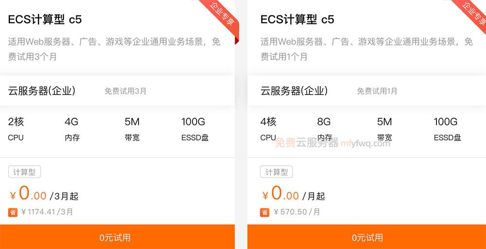 阿里云ECS计算型c5云服务器免费试用