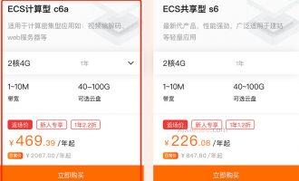 阿里云2核4G云服务器ECS计算型c6a和共享型s6优惠对比