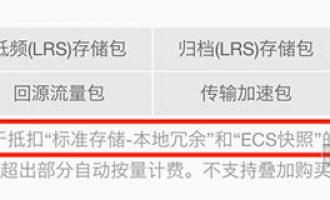 阿里云服务器ECS快照费用对象存储OSS存储包抵扣