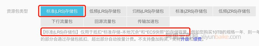 阿里云OSS标准(LRS)存储包抵扣ECS快照费用
