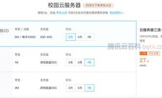 2021腾讯云学生服务器申请攻略(25岁以下免学生认证)