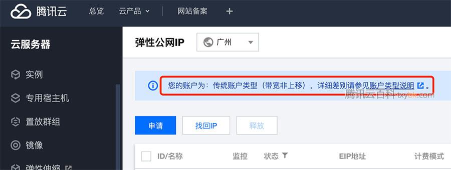 腾讯云传统账户和标准账户查询