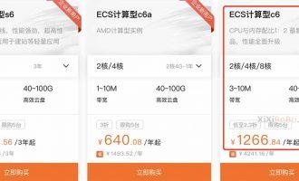 阿里云4核8G3M服务器优惠价1266元一年(ECS计算型c6)
