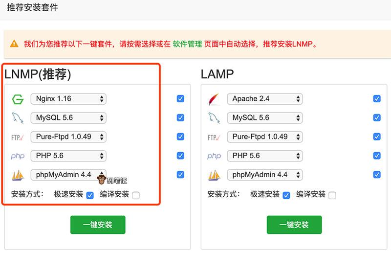 腾讯云服务器宝塔安装LNMP环境
