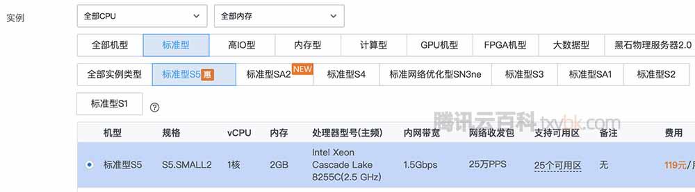 腾讯云服务器实例规格选择