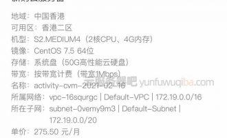 香港云服务器选阿里云还是腾讯云?我选择价格优势和免费换IP地址