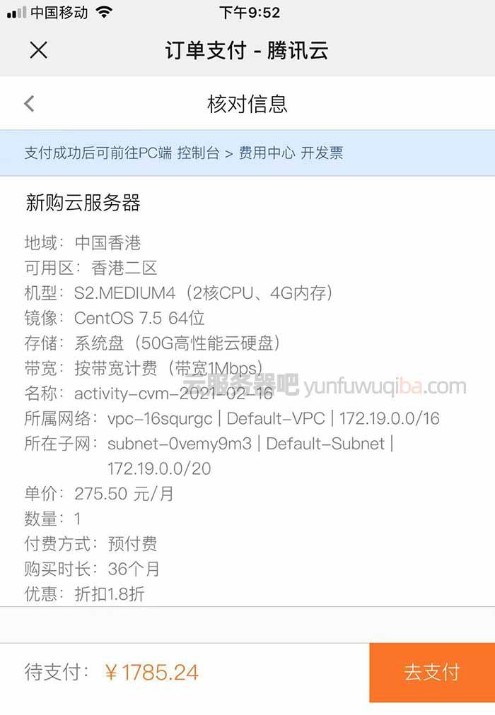 香港云服务器选择