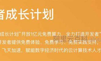 2021阿里云开发者成长计划服务器优惠(原学生服务器)