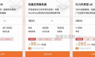 2021阿里云开年采购季云服务器优惠价格表(薅羊毛攻略)