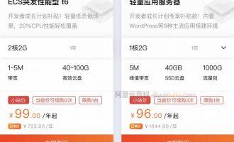 阿里云ECS突发性能型t6云服务器2核2G优惠价99元一年